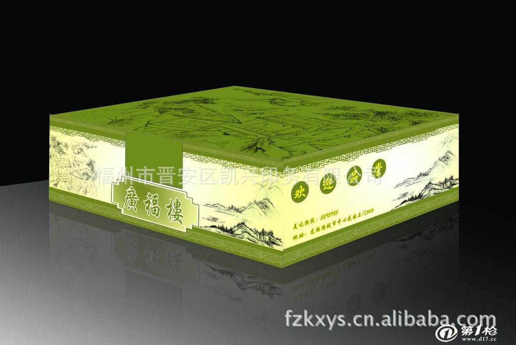 供应各种产品包装纸盒印刷