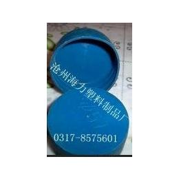河北供应临港海力塑料管帽沧州优质厂家