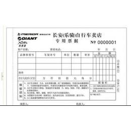 品质上成商业专用表格送货单订制 混凝土送货单印刷 送货单
