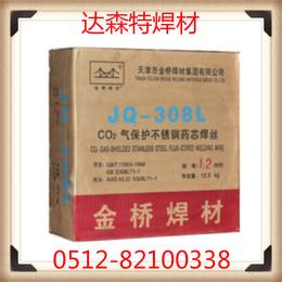 天津金桥JQ308LT不锈钢药芯气保焊丝