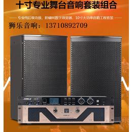 广州狮乐专业会议音响qy8千亿国际厂家批发