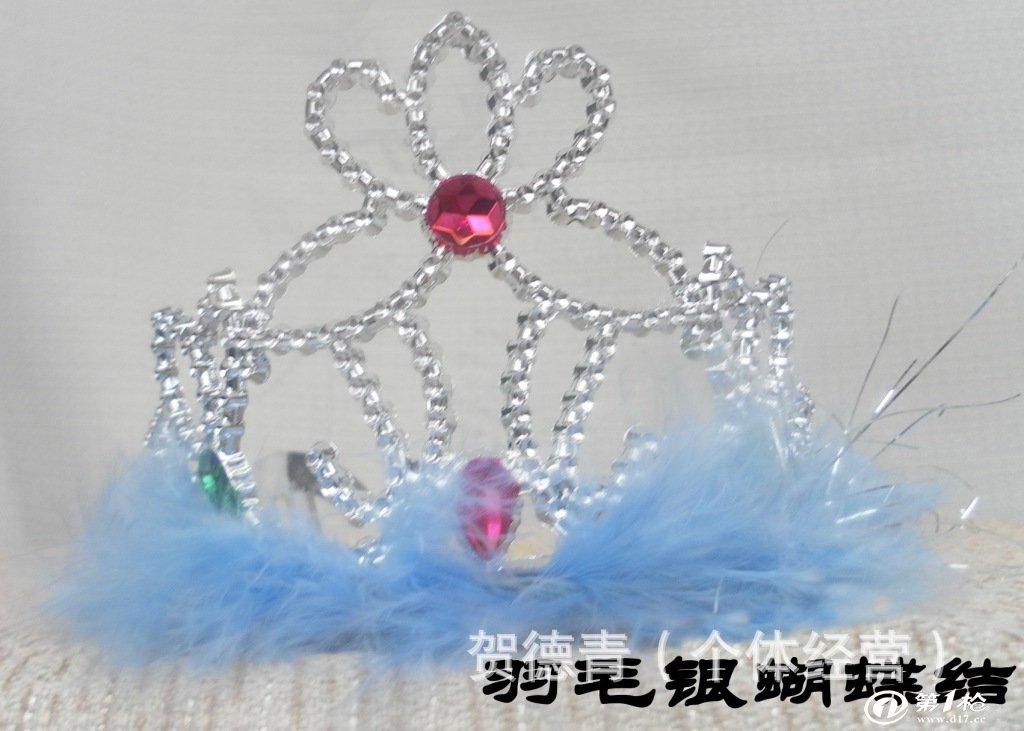 新娘头饰 发饰 羽毛皇冠 圣诞 舞会皇冠批发订做