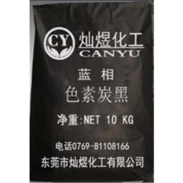 炭黑_超细色素碳黑_质优价廉