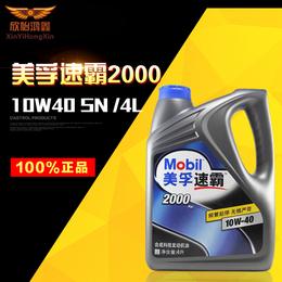 美孚速霸高性能发动机油  SN级   10W-40