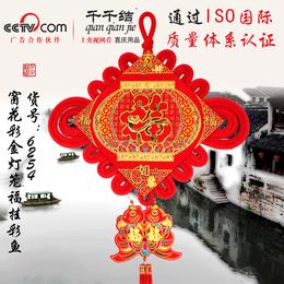 千千结广告专用小中国结6254 窗花灯笼挂彩鱼