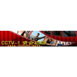 中视海澜2017年CCTV1电视剧各大剧场集间及贴片广告价格