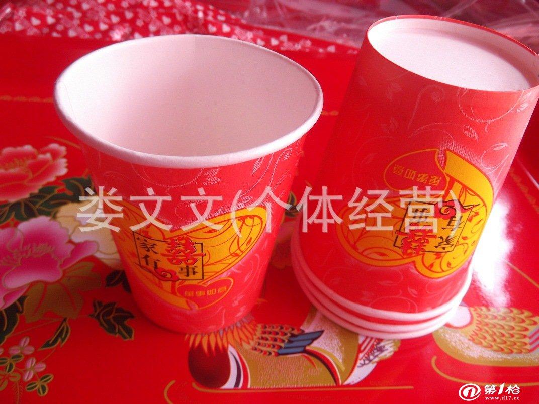 结婚用品/一次性纸杯/喜庆纸杯/双喜纸杯
