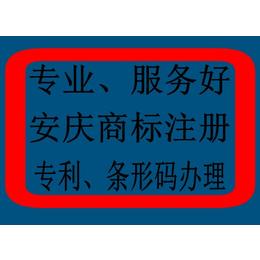 安庆商标注册流程丨安庆商标注册丨安庆条形码办理丨安庆专利申请缩略图