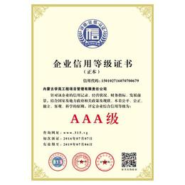甘肃省信用AAA评级书招投标资信AAA评级明加分通用