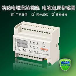 消防电源监控电压传感器 消防设备电源状态监控系统