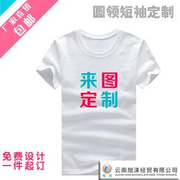 昆明市区文化衫定做 昆明广告衫制作 昆明市区送货上门