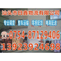 汕头到北京物流公司汕头至北京货运专线搬家