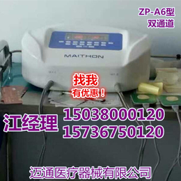 中频脉冲透药仪-迈通医疗
