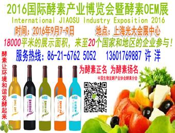 上海9月酵素OEM展暨酵素产业博览会强势推广 福利享不停