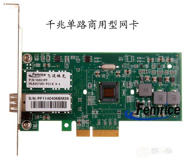 供应飞迈瑞克10001pf千兆网卡 intel82572芯片