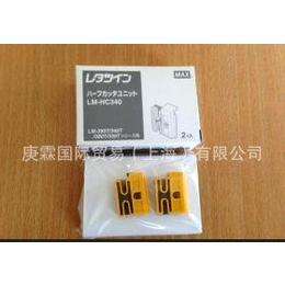 MAX LM线号印字机专用半切刀片 LM-HC340