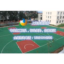 衢州塑胶篮球场包工包料