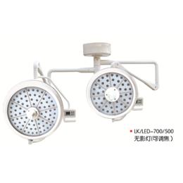 LED700.五00无影灯手术床电磁兼容认证生产厂家