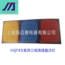 供应施迈赛HQFXD系列三相滑线指示灯