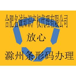 蚌埠地区条形码办理丨如何办理丨在哪办理丨需要什么材料