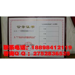 申办广东省守合同重信用企业要什么资料
