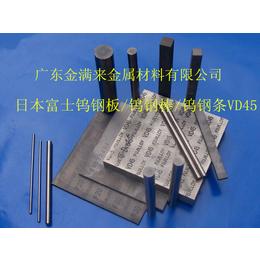 日本富士D20钨钢 进口高硬度钨钢板 日本钨钢