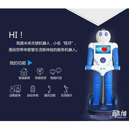 智能家居机器人-旺仔