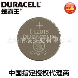 原装金霸王CR2016 电子表用电池
