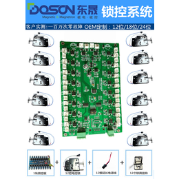 电控锁 东莞东晟电磁锁 DSCK6656直流电控锁 存包柜锁