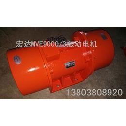 振动电机供应宏达MVE2300-3振动振动电机