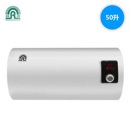 容声电热水器储水式恒温洗澡速