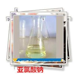 东莞供应液体亚氯酸钠 漂白剂