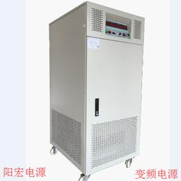 供应台湾阳宏100KVA稳频稳压变频电源交货期短带CE认证