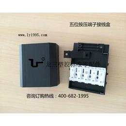 东莞龙三供应五位接线盒热销产品你值得选择