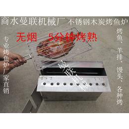 无烟木炭烤鱼炉 商用烤鱼箱 曼联机械厂专业烤鱼炉厂家直销