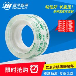 厂家直销批发小透明胶学生修正办公文具胶带 多功能小胶带