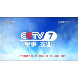 2016中央电视台7套农业频道硬广价格