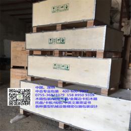 深圳木箱包装 精密木箱包装钢带木箱包装