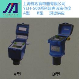 超声波传感器YEH-500物位仪表