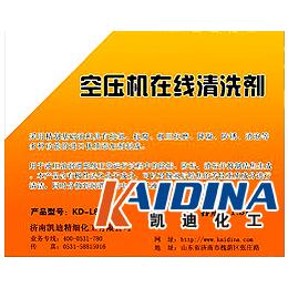 空压机在线清洗剂_空压机清洗剂_凯迪化工KD-L803
