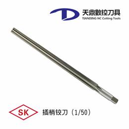 厂家批发 SK日本三协插梢铰刀 高速钢锥度铰刀