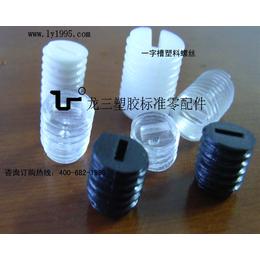 龙三自产自销的优质产品一字槽紧定螺丝批发量大优惠