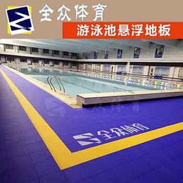 全众体育游泳池系列防滑悬浮地板