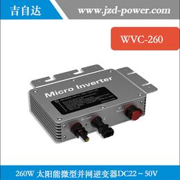 WVC 防水带监控系列 260w 高频纯正弦波并网逆变器