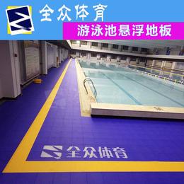 游泳池地板_游泳池防滑地板_游泳池专用地板