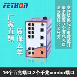 内蒙古工业交换机飞崧ESD218-2G千兆以太网交换机