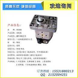 厂家直销新渤海CBT-E310花键侧出油右旋齿轮泵厂家