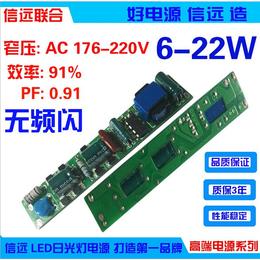 信远联合LED灯饰灯具电源非隔离窄压无频闪专业LED电源