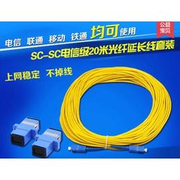 20米SC-SC电信联通移动家用光纤猫延长线光纤跳线尾纤