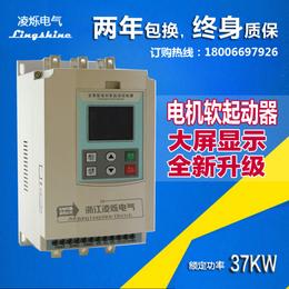 凌烁专业批发水泵37KW旁路中文软启动器